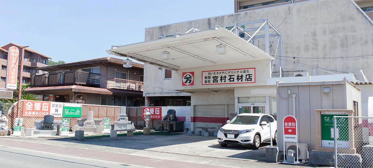 宮村石材店